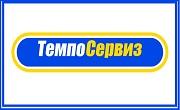 ТЕМПО СЕРВИЗ