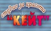 студио за красота КЕЙТ