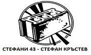 СТЕФАНИ 43 СТЕФАН КРЪСТЕВ