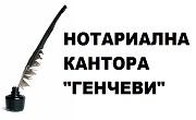 нотариална кантора ГЕНЧЕВИ