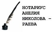 нотариус АНЕЛИЯ НИКОЛОВА РАЕВА