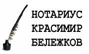 НОТАРИУС КРАСИМИР БЕЛЕЖКОВ