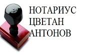 Нотариус Цветан Антонов