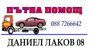 ДАНИЕЛ ЛАКОВ 08