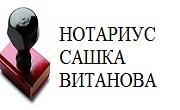 нотариус САШКА СТОЮВА ВИТАНОВА