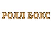 РОЯЛ БОКС