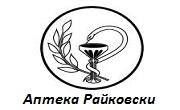 Аптека Райковски