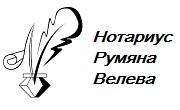 нотариус РУМЯНА ВЕЛЕВА