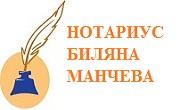 нотариус БИЛЯНА ВЕНЦИСЛАВОВА МАНЧЕВА