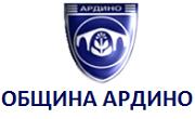 община АРДИНО