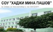СОУ Хаджи Мина Пашов