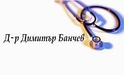 доктор ДИМИТЪР БАНЧЕВ