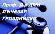 проф доктор ДМН ЛЪЧЕЗАР ГРОЗДИНСКИ