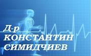 доктор КОНСТАНТИН СИМИДЧИЕВ