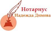 Нотариус Надежда Божидарова Димова
