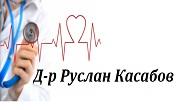 доктор РУСЛАН КАСАБОВ