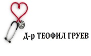 доктор ТЕОФИЛ ГРУЕВ