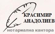 нотариус КРАСИМИР АНАДОЛИЕВ