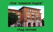 ГПЧЕ Симеон Радев - Перник