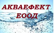 АКВАЕФЕКТ