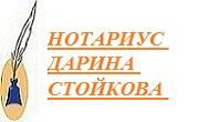 нотариус ДАРИНА СТОЙКОВА