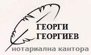 нотариус Георги Илиев Георгиев