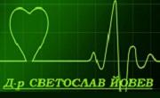 Д-р СВЕТОСЛАВ ЙОВЕВ