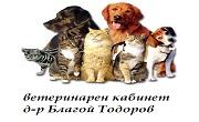 ветеринарен кабинет доктор БЛАГОЙ ТОДОРОВ