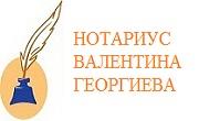 нотариус ВАЛЕНТИНА ГЕОРГИЕВА