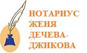 НОТАРИУС ЖЕНЯ ДЕЧЕВА-ДЖИКОВА