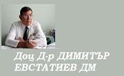доц доктор ДИМИТЪР ЕВСТАТИЕВ дм