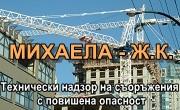 МИХАЕЛА Ж К ЗДРАВКА МИХАЙЛОВА ЕТ