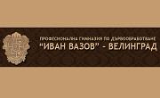 ПГД ИВАН ВАЗОВ
