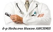 АИСПМП доктор НЕДЕЛЧО НИКОВ