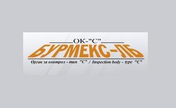 СТМ Бурмекс ЛБ
