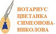 НОТАРИУС ЦВЕТАНКА СИМЕОНОВА-НИКОЛОВА