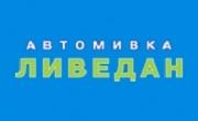 автомивка ЛИВЕДАН