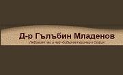 доктор ГЪЛЪБИН МЛАДЕНОВ