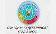 СОУ Димчо Дебелянов Бургас