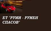 ЕТ РУМИ - РУМЕН СПАСОВ