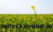 ЗКПУ СЪЗНАНИЕ 96