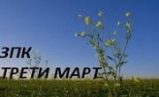 ЗПК ТРЕТИ МАРТ