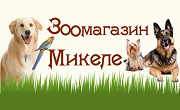 Зоомагазин Микеле