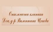 ОНКОЛОГИЧНА КЛИНИКА Доц Д-р ВАЛЕНТИНА ЦЕКОВА