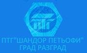 ПТГ Шандор Петьофи