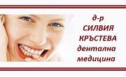 доктор СИЛВИЯ КРЪСТЕВА ДМ