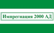 Импрегнация 2000 АД