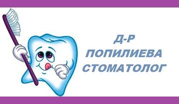 доктор Марлена Попилиева