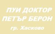 ПУИ ДОКТОР ПЕТЪР БЕРОН