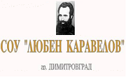 СОУ ЛЮБЕН КАРАВЕЛОВ ГРАД ДИМИТРОВГРАД